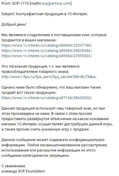 Администраторы SCP Foundation обвинили основателя ARTSCP Андрея Дуксина в использовании товарного знака 1