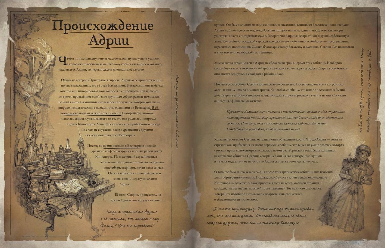 Что почитать: «Книга Тираэля» по Diablo и первая часть «Тёмного Империума»по Warhammer 40,000 4