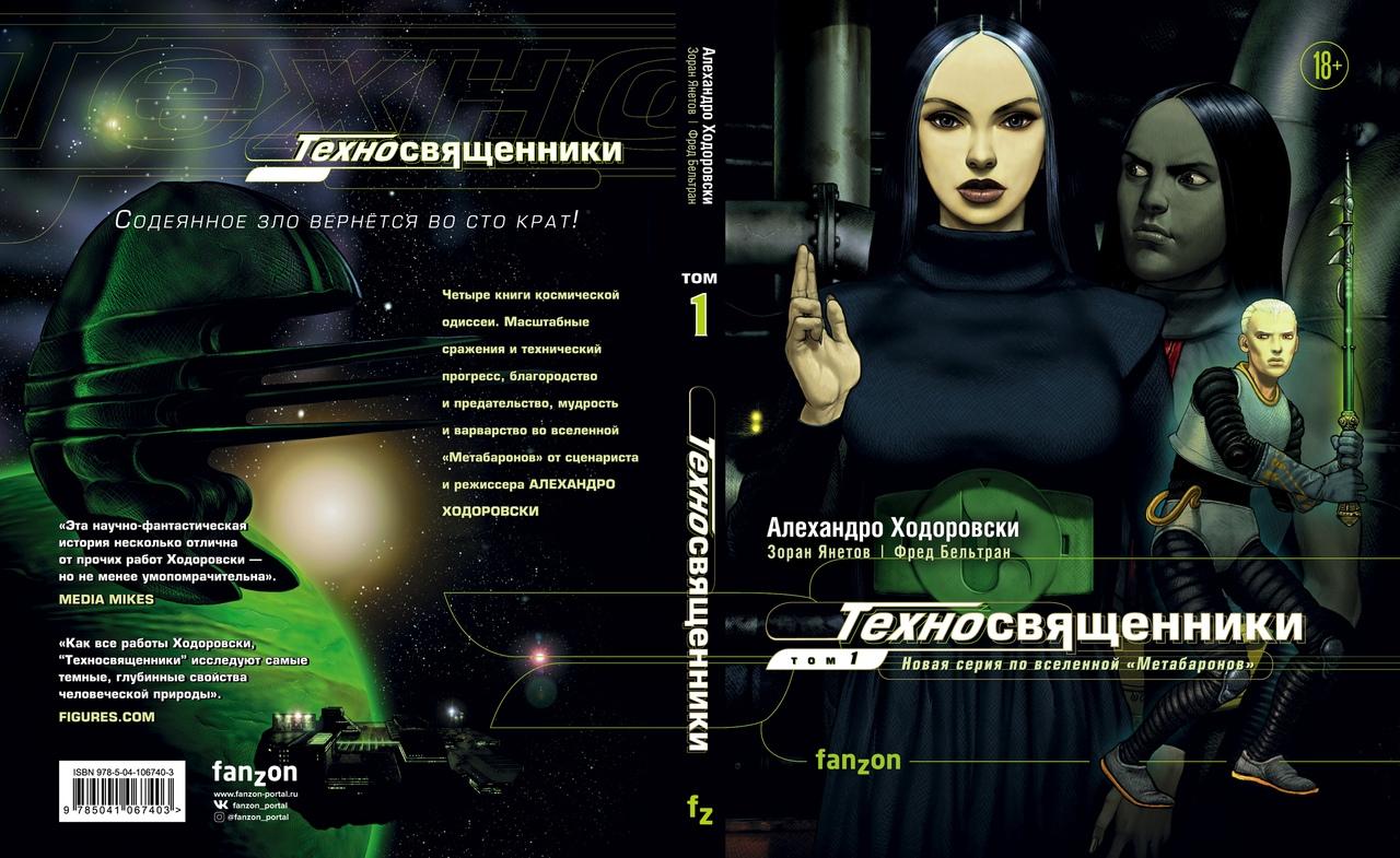 Что почитать: «Техносвященники»Ходоровски, комикс по God of War и путеводитель «Супербоги» Моррисона 8