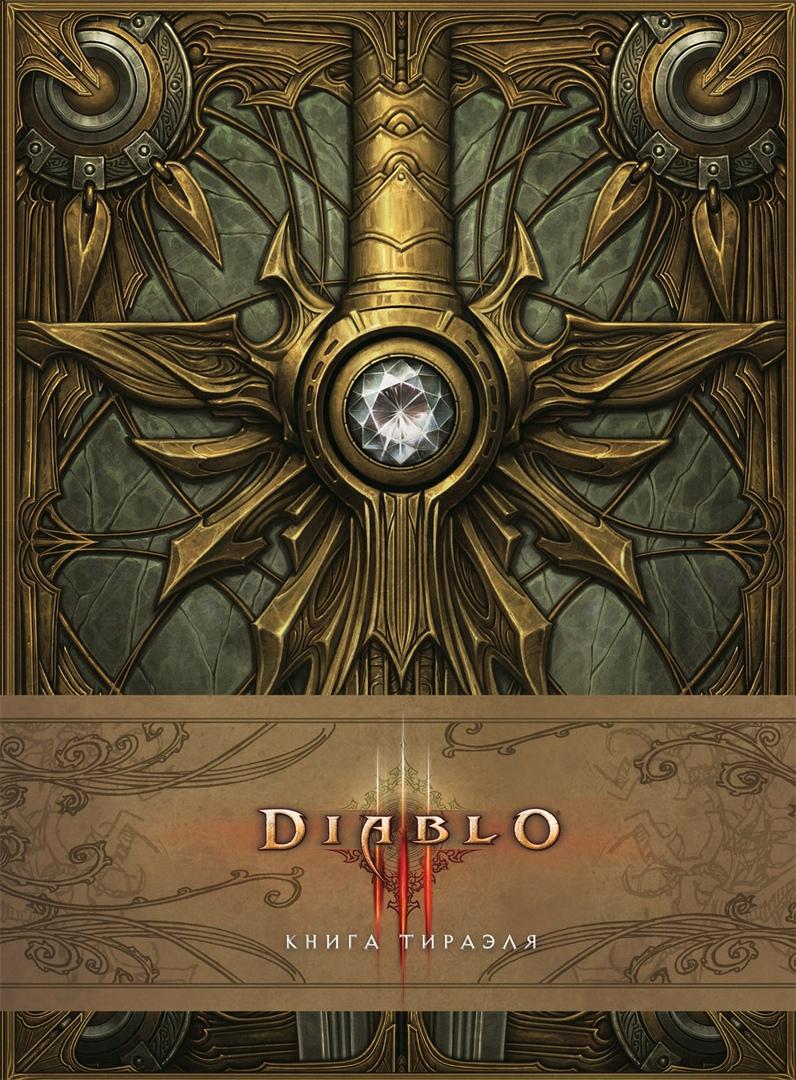 Что почитать: «Книга Тираэля» по Diablo и первая часть «Тёмного Империума»по Warhammer 40,000 1