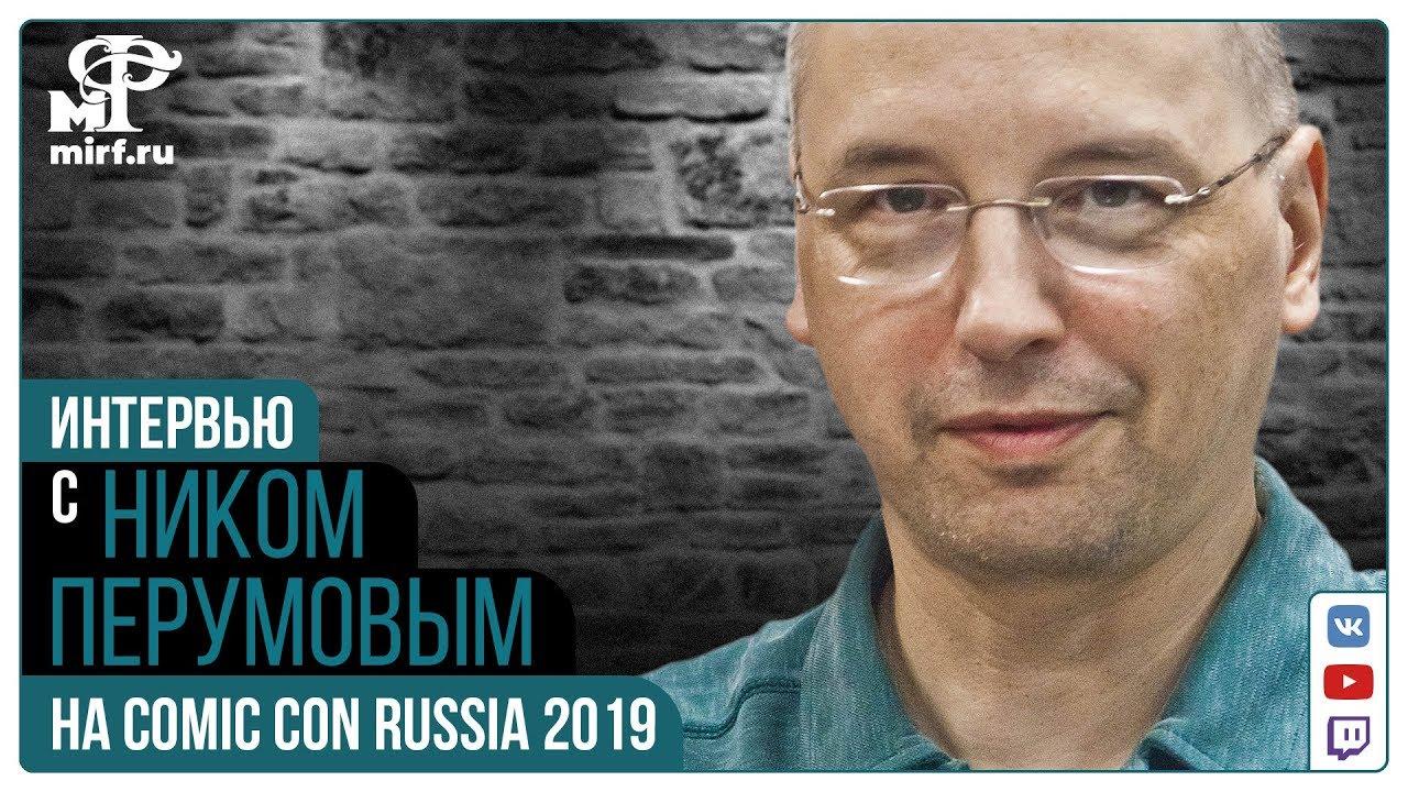 Видео: интервью с Ником Перумовым (на Comic Con Russia 2019)