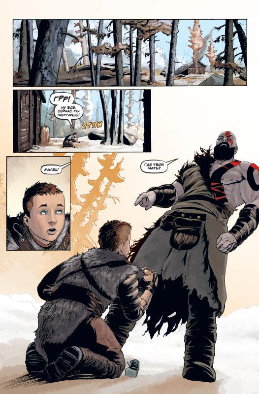 Что почитать: «Техносвященники»Ходоровски, комикс по God of War и путеводитель «Супербоги» Моррисона 4