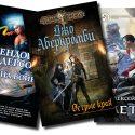 Что почитать? Подборка интересных книг от «ЛитРеса» и «Мира фантастики»