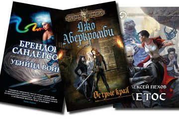 Что почитать? Подборка интересных книг от «ЛитРеса» и «Мира фантастики» 10