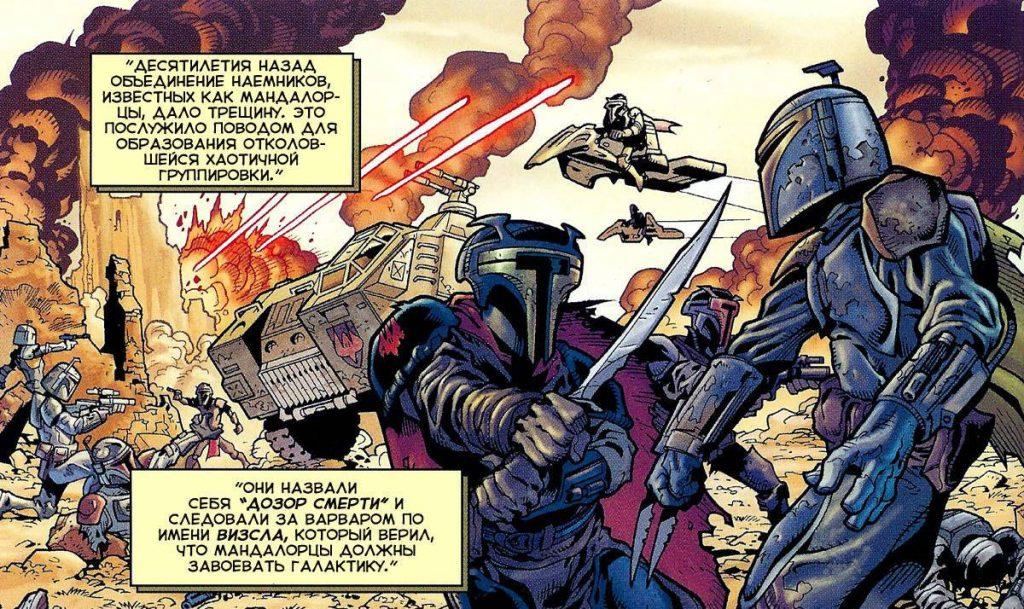 Мандалорцы в «Звёздных войнах»: реальная и вымышленная история 9