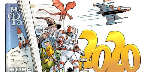 Открылась подписка на «Мир фантастики» на 2020 год!