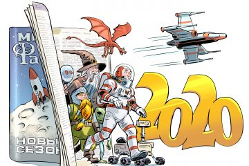 Подписка на «Мир фантастики» 2020
