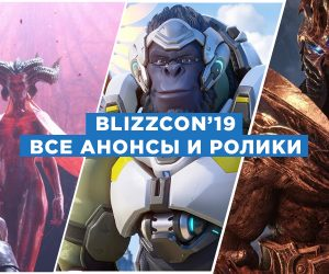 Diablo IV, Warcraft III: Reforged, World of Warcraft, Overwatch 2: все анонсы на BlizzCon