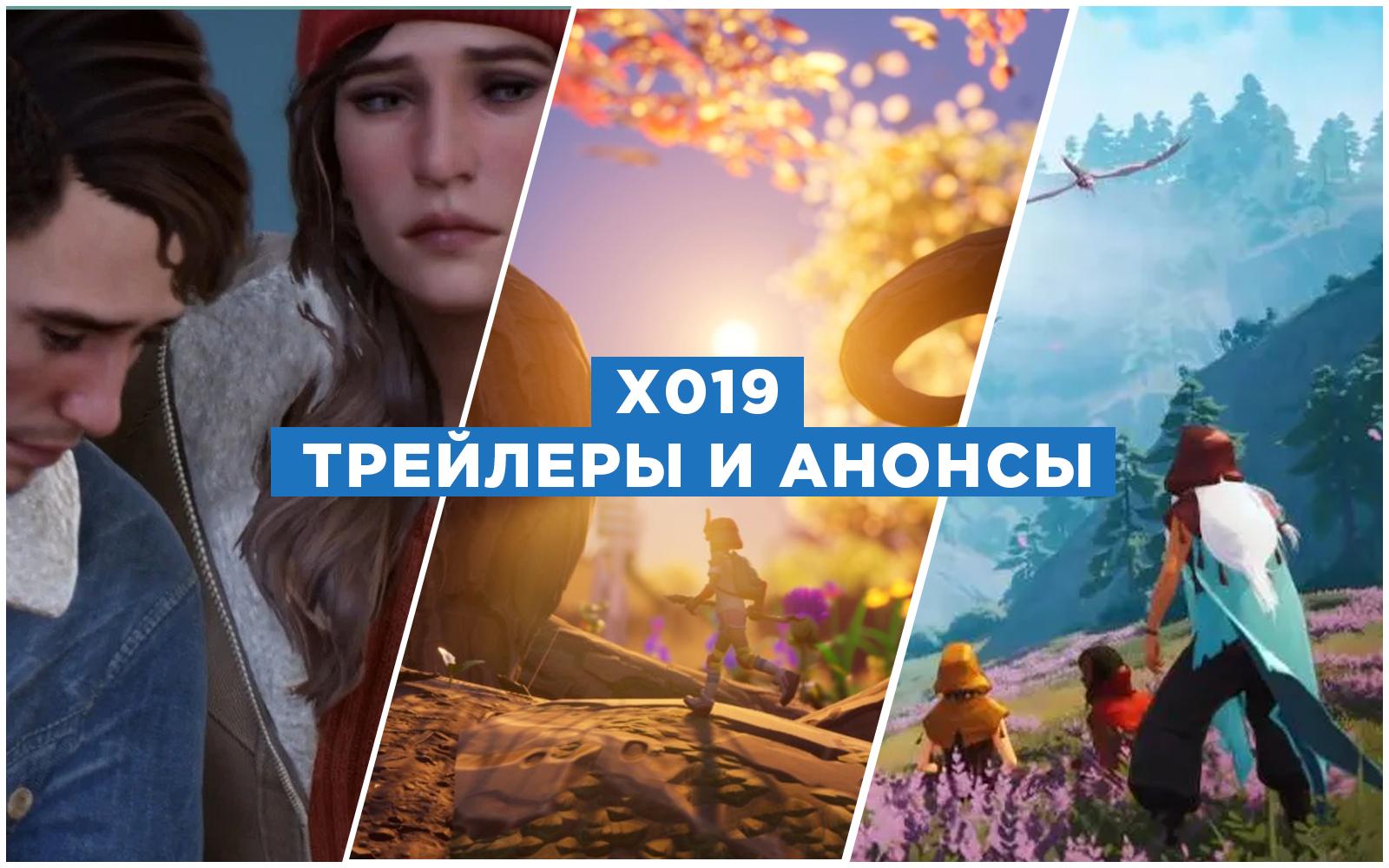 «Выживач» от Obsidian, игровое кино от авторов Life is Strange и Age of Empires IV — анонсы и трейлеры с X019 1