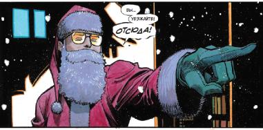 Жуткое похищение. Отрывок из комикса «Клаус. Новые приключения Санта-Клауса»
