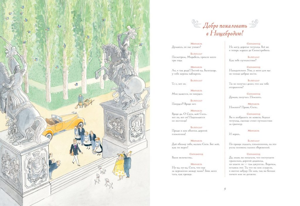 Беседа с французским художником Франсуа Пласом 7