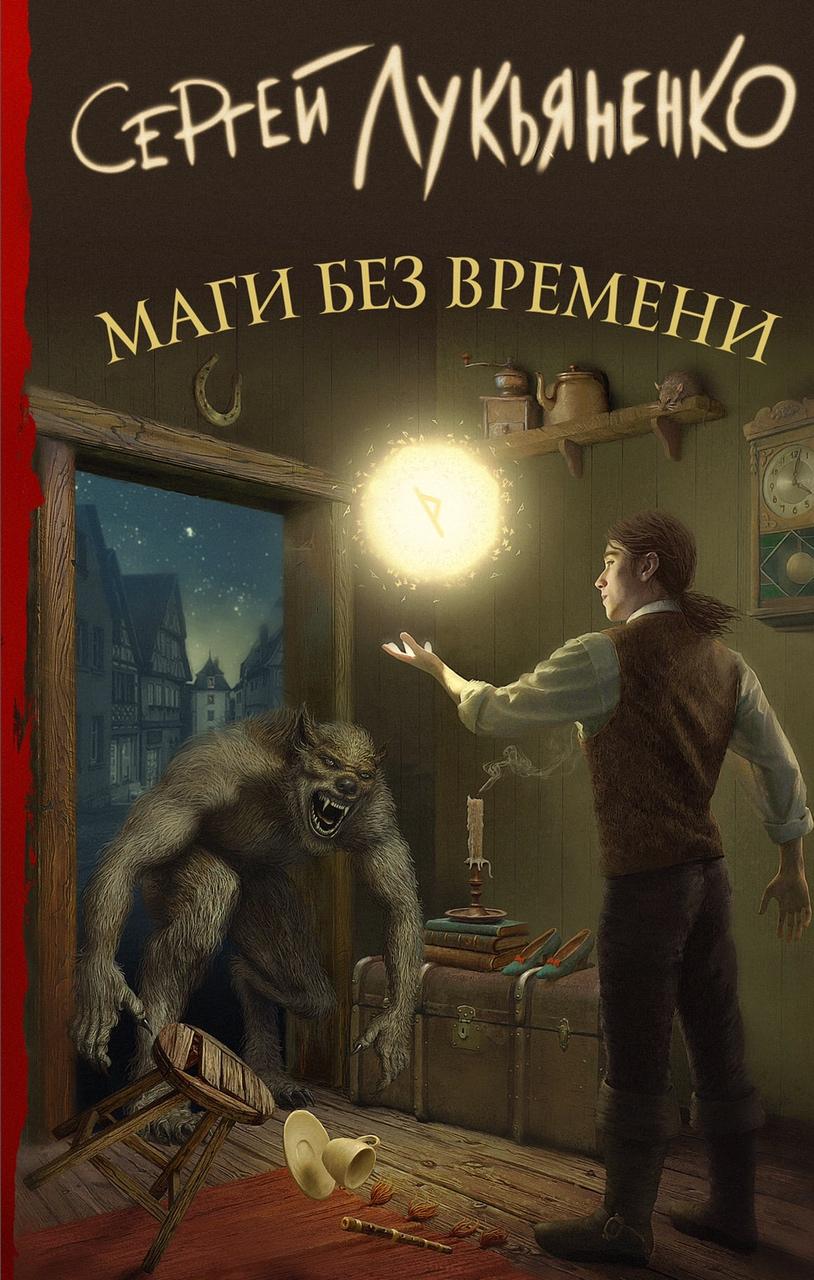 Что почитать: Тёмный Властелин от Лукьяненко и приключения в Ехо от Фрая 2