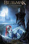 «Когти и клыки. Сказания из мира Ведьмака»: фанфики, одобренные Сапковским
