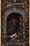 Скотт Оден «Стая воронов»: мрачное фэнтези о викингах и кельтах