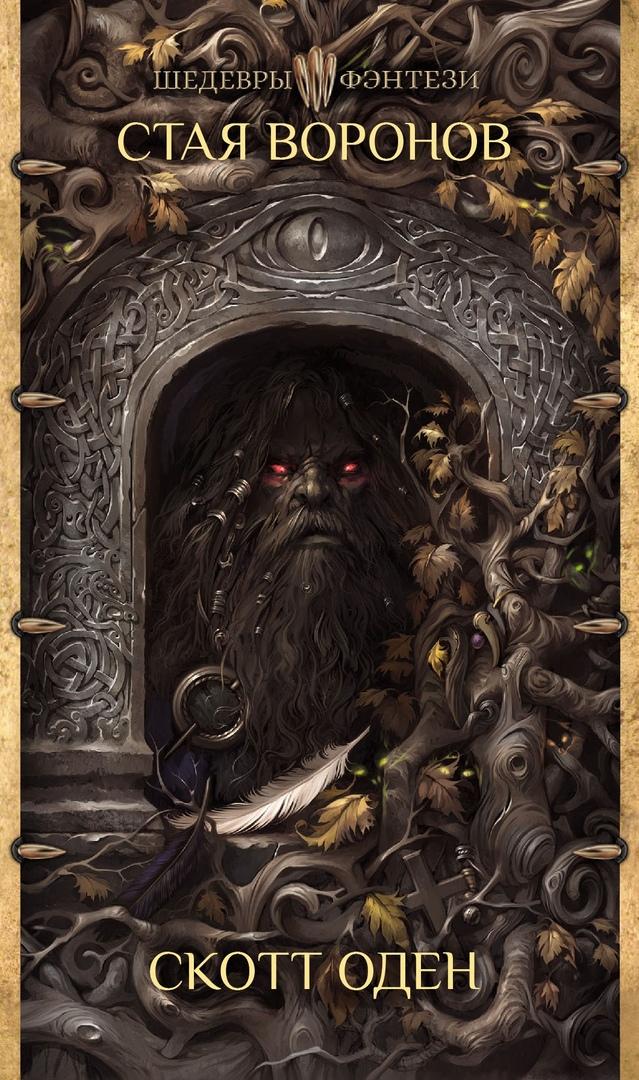 Что почитать: сборник Яцека Дукая, тёмное фэнтези Одена и новый роман от автора «Бесконечной шутки» 1