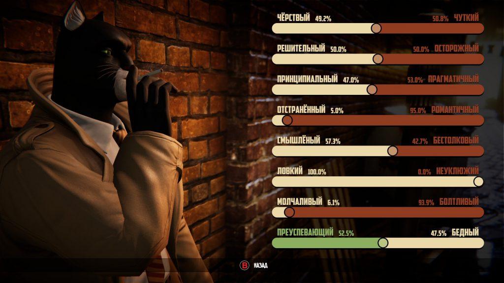 Обзор Blacksad: Under the Skin. А комикс лучше! 22