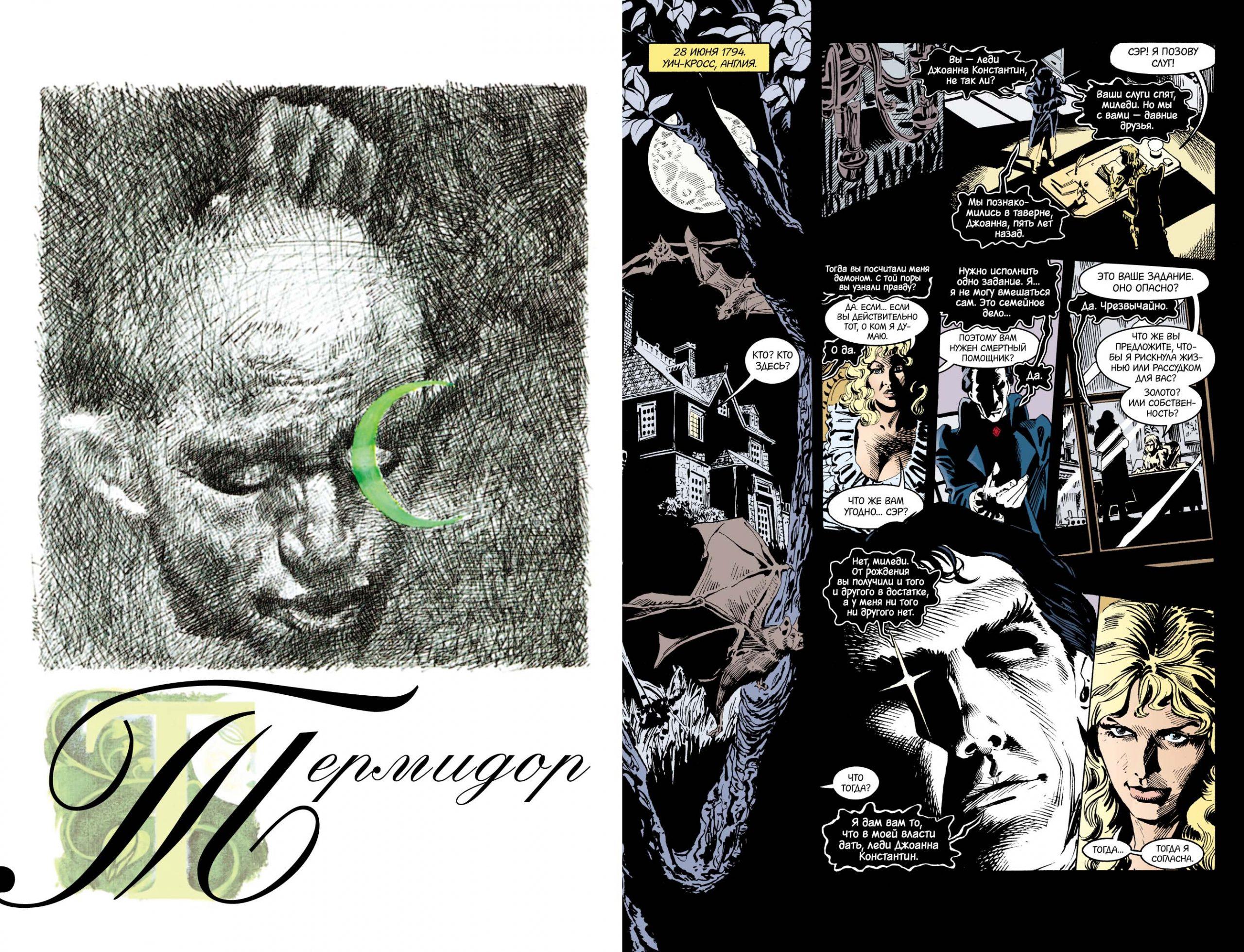 Внезапная голова: отрывок из комикса «Песочный человек» 2