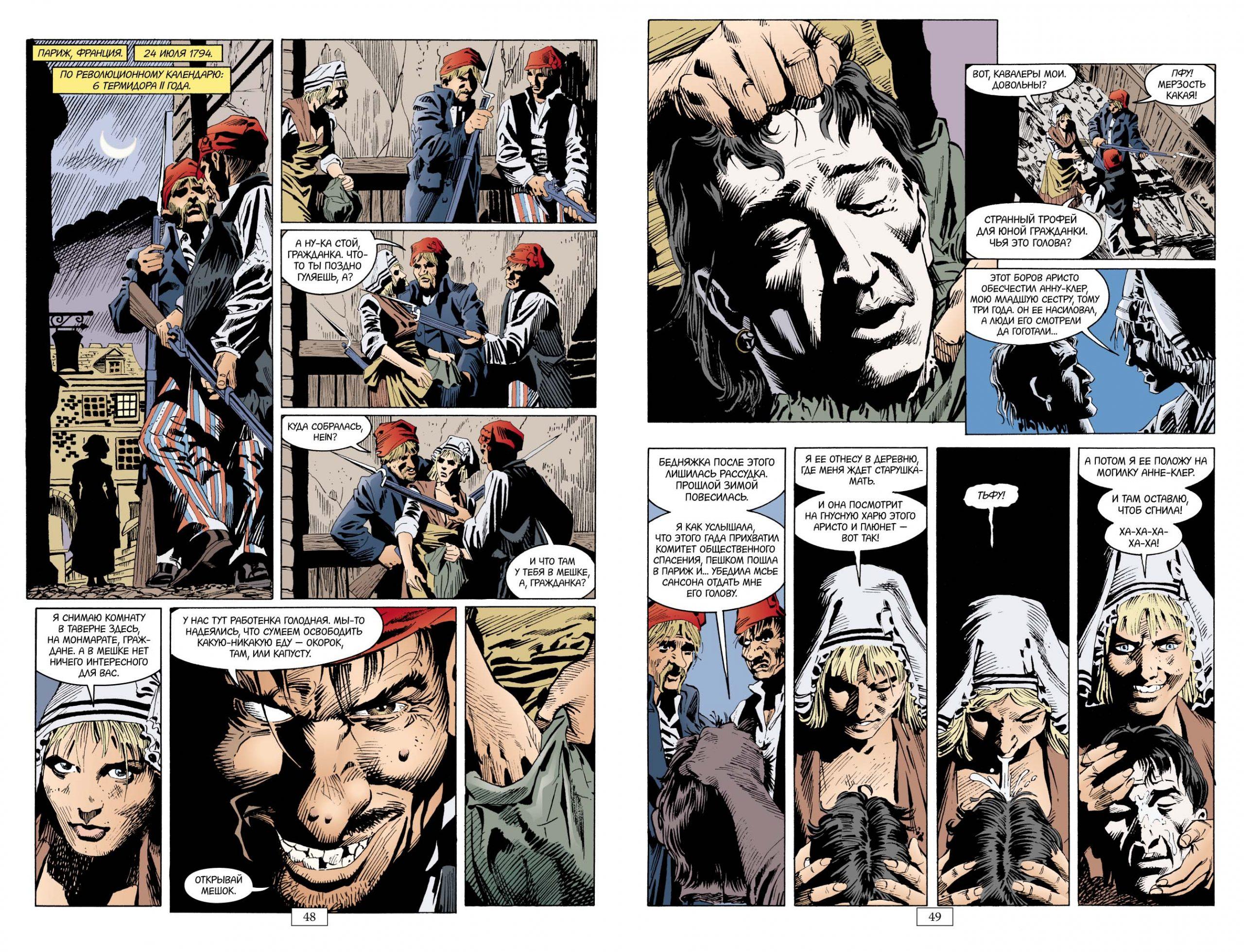 Внезапная голова: отрывок из комикса «Песочный человек» 3