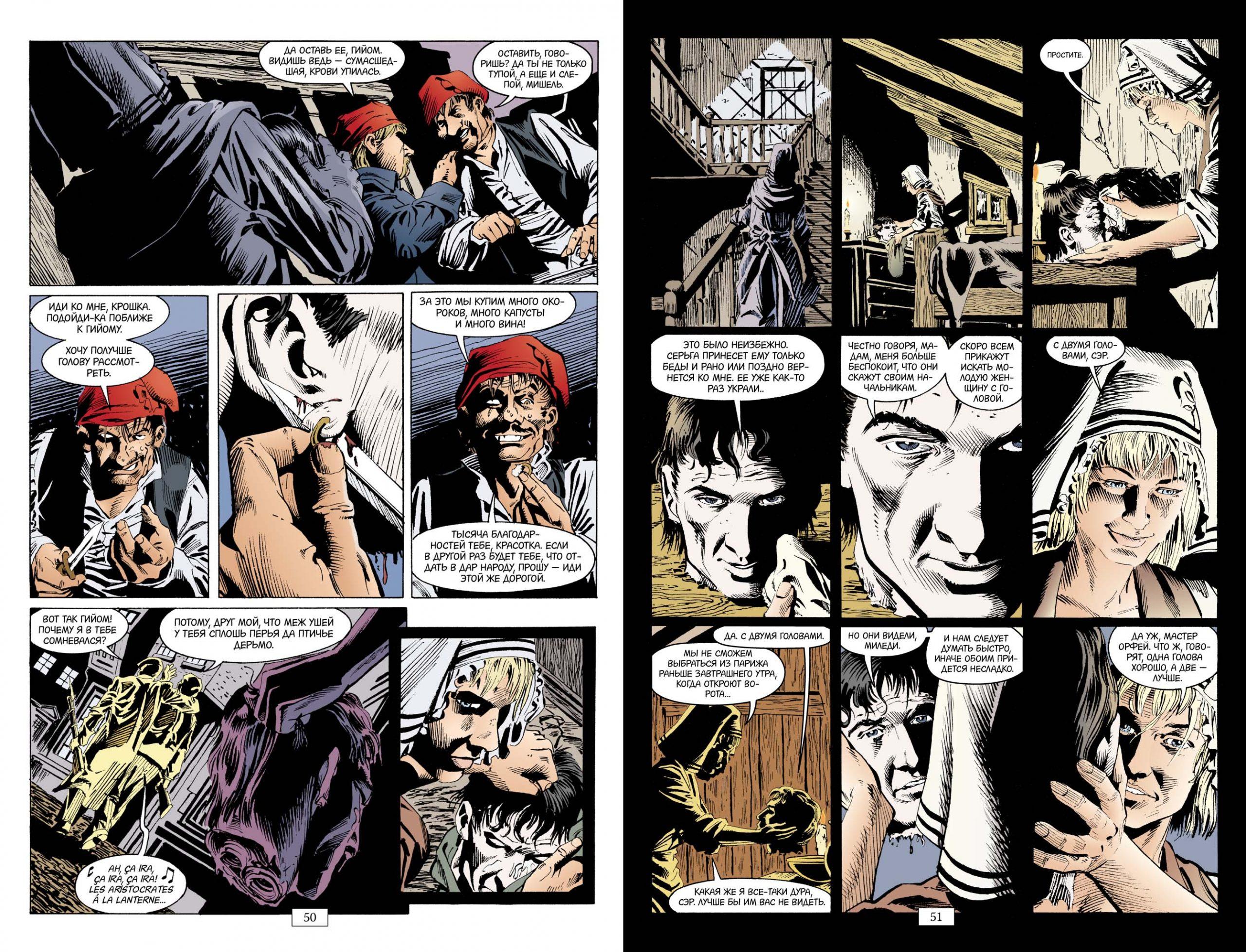 Внезапная голова: отрывок из комикса «Песочный человек» 4