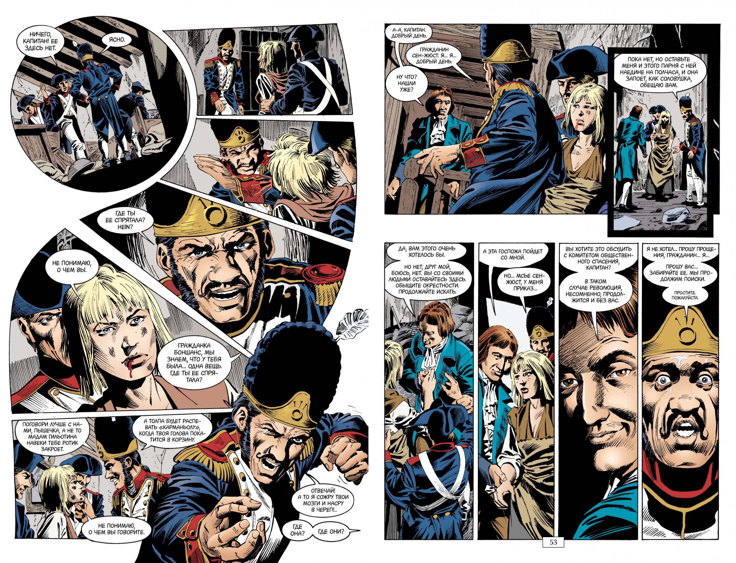 Внезапная голова: отрывок из комикса «Песочный человек» 5