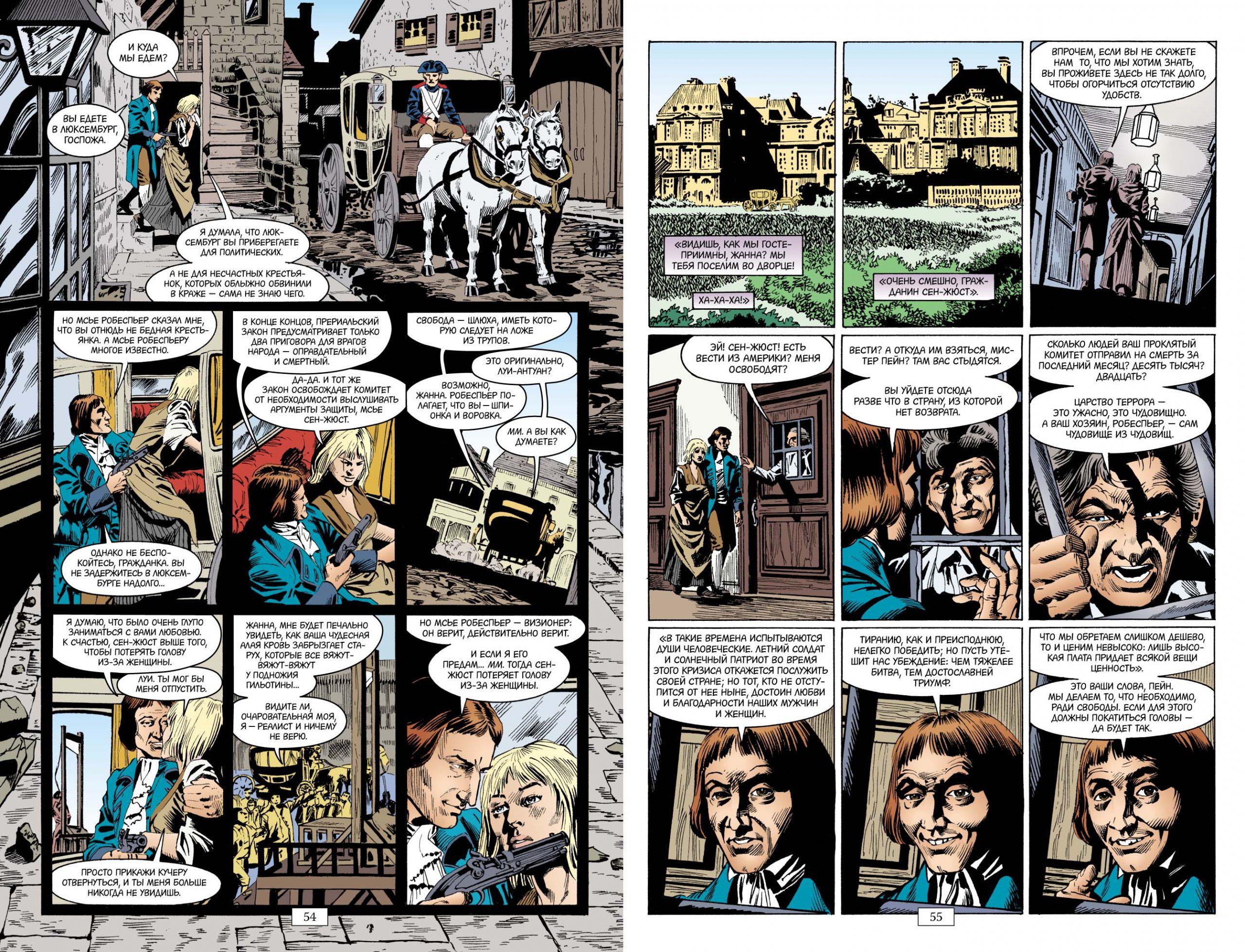 Внезапная голова: отрывок из комикса «Песочный человек» 6