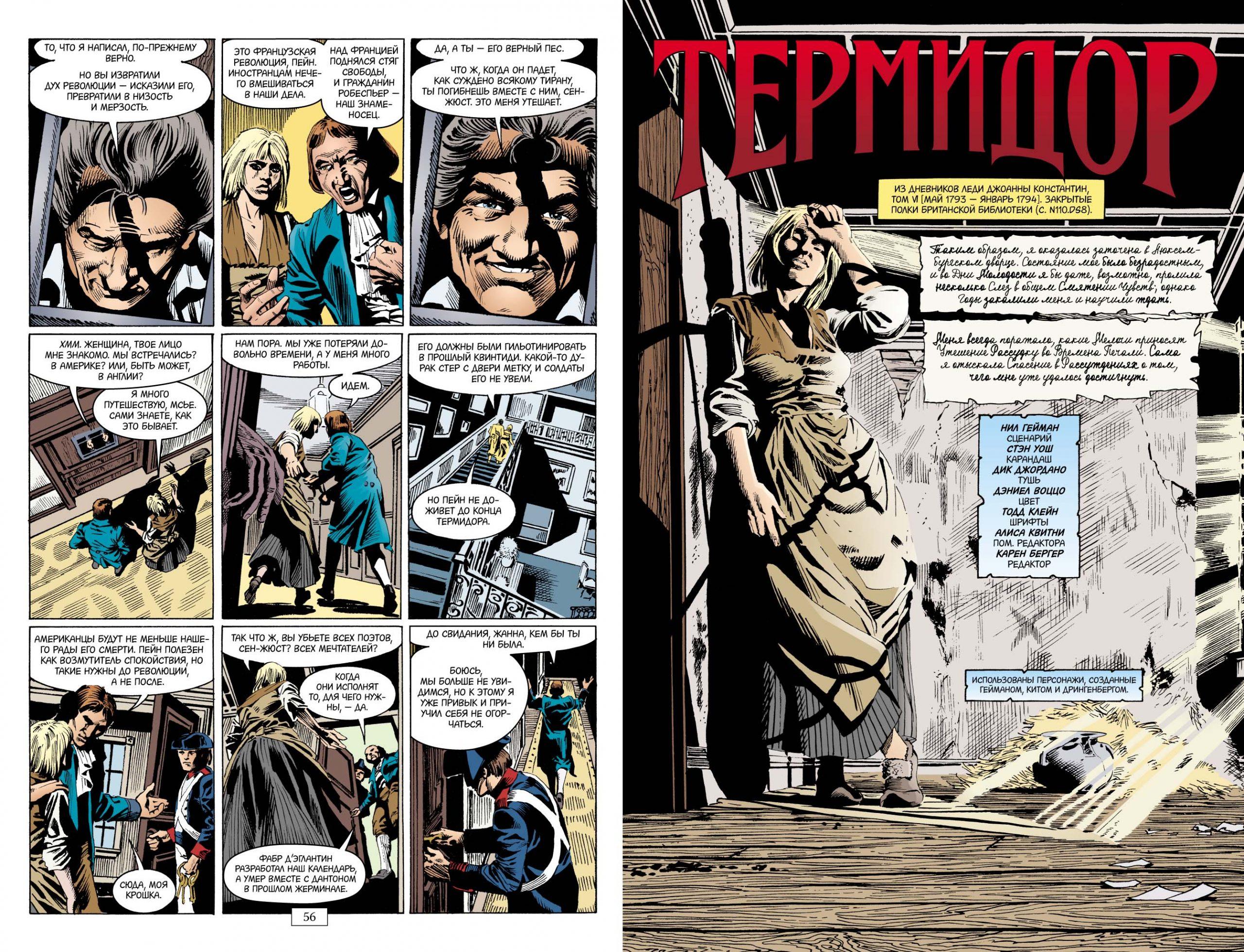 Внезапная голова: отрывок из комикса «Песочный человек» 7