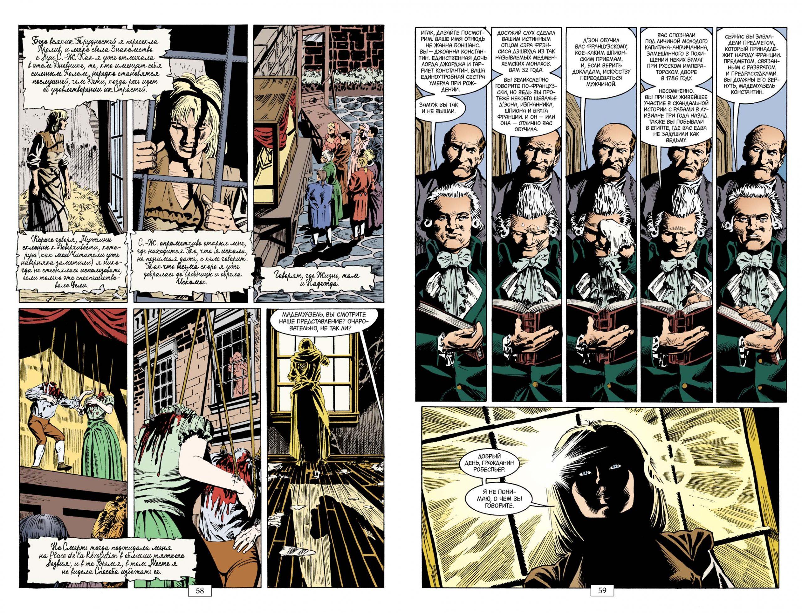 Внезапная голова: отрывок из комикса «Песочный человек» 8