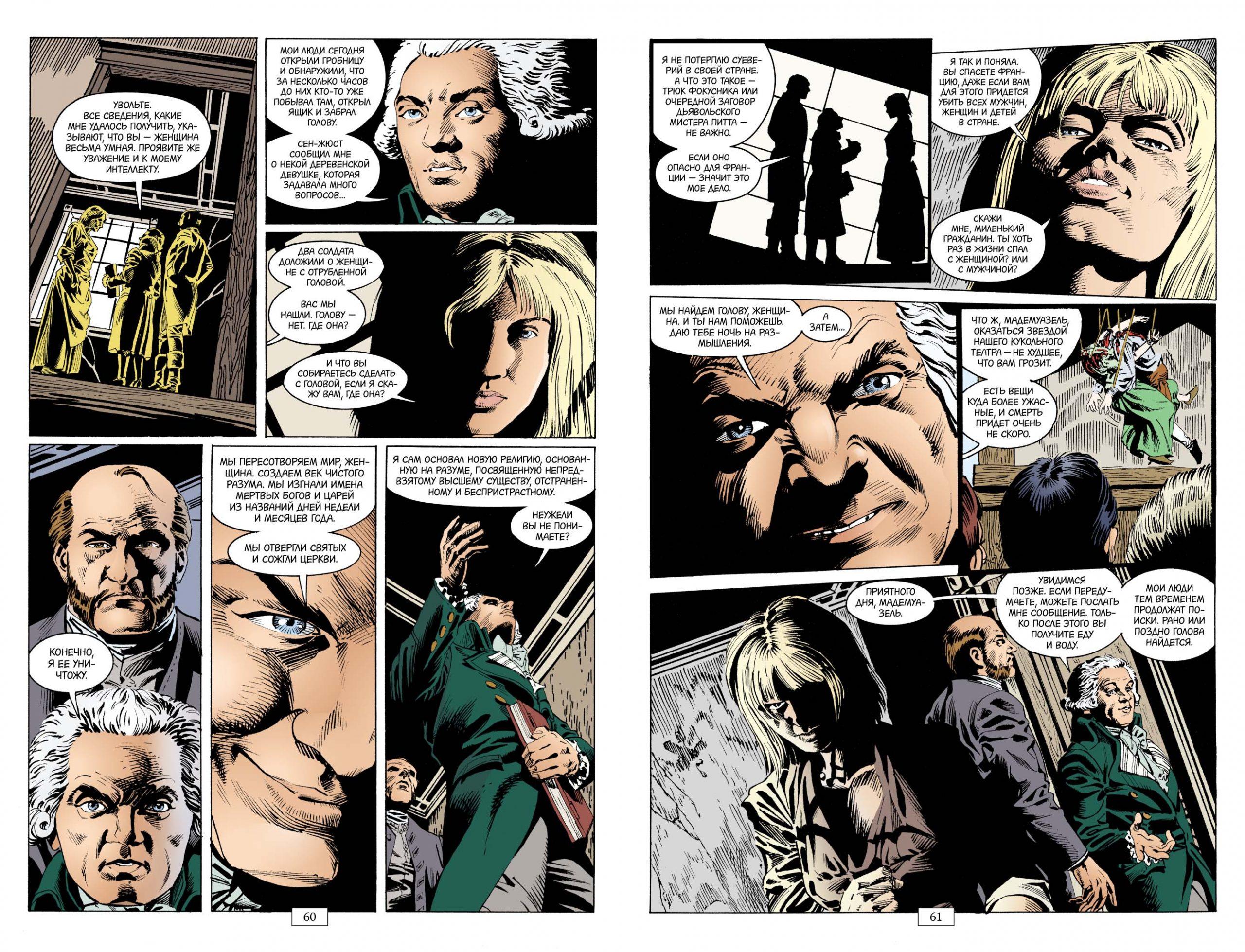 Внезапная голова: отрывок из комикса «Песочный человек» 9