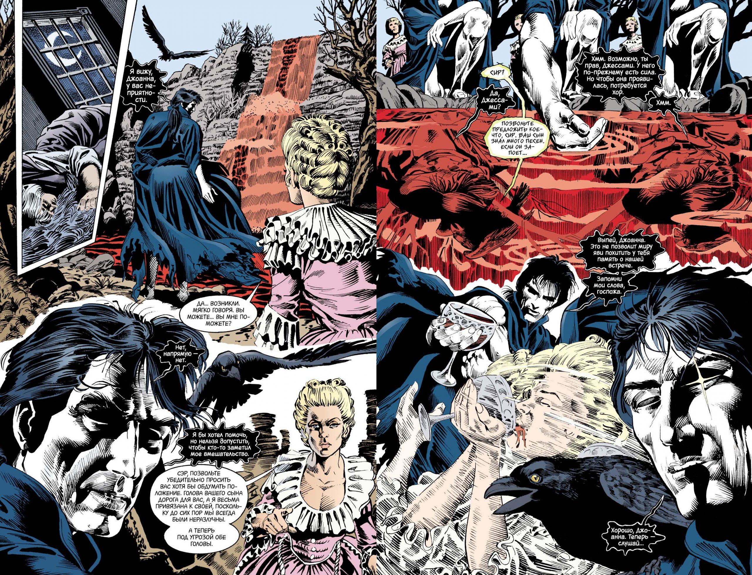 Внезапная голова: отрывок из комикса «Песочный человек» 10