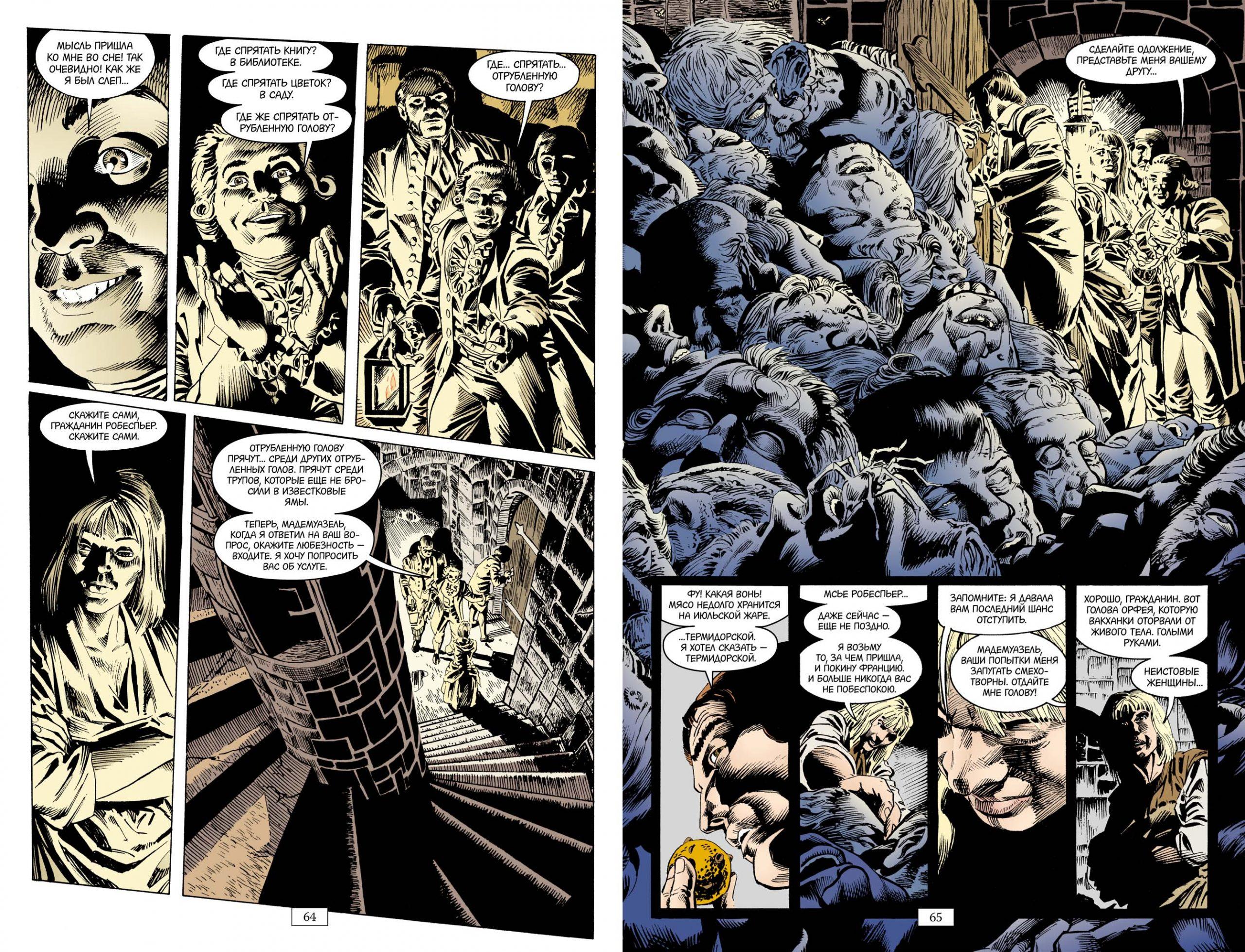 Внезапная голова: отрывок из комикса «Песочный человек» 11