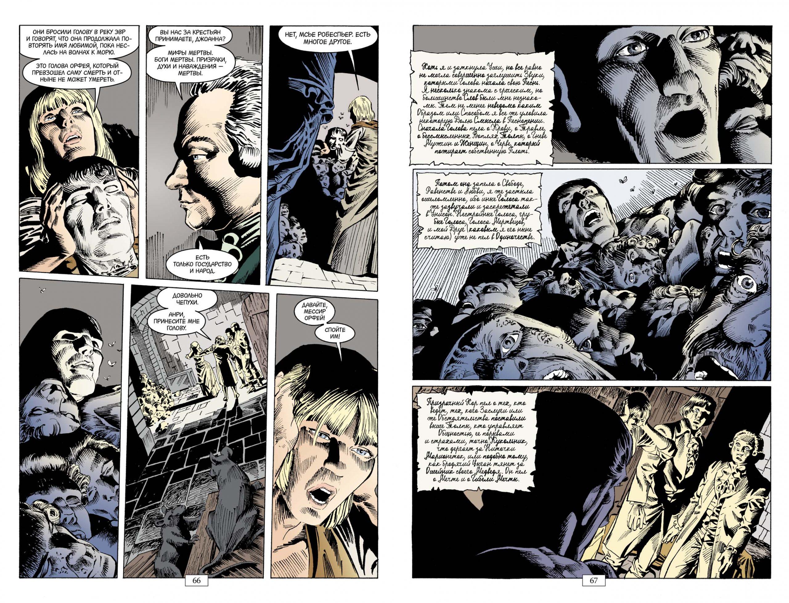 Внезапная голова: отрывок из комикса «Песочный человек» 12
