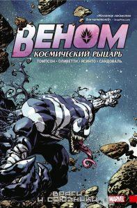 Новые комиксы на русском: супергерои Marvel и DC. ноябрь-декабрь 2019 10