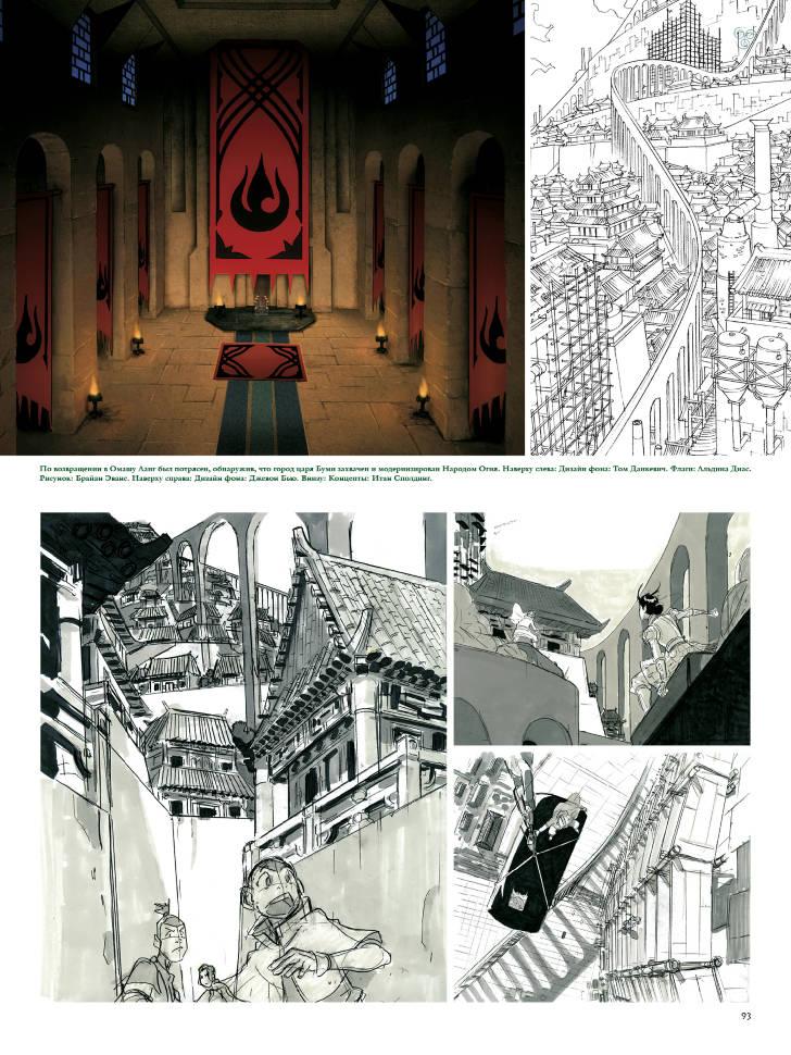 Что почитать: артбуки по вселенной «Аватара» (обе эпохи!) 4