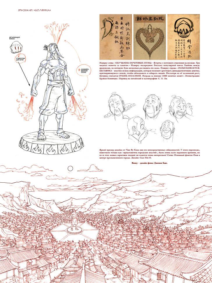 Что почитать: артбуки по вселенной «Аватара» (обе эпохи!) 8