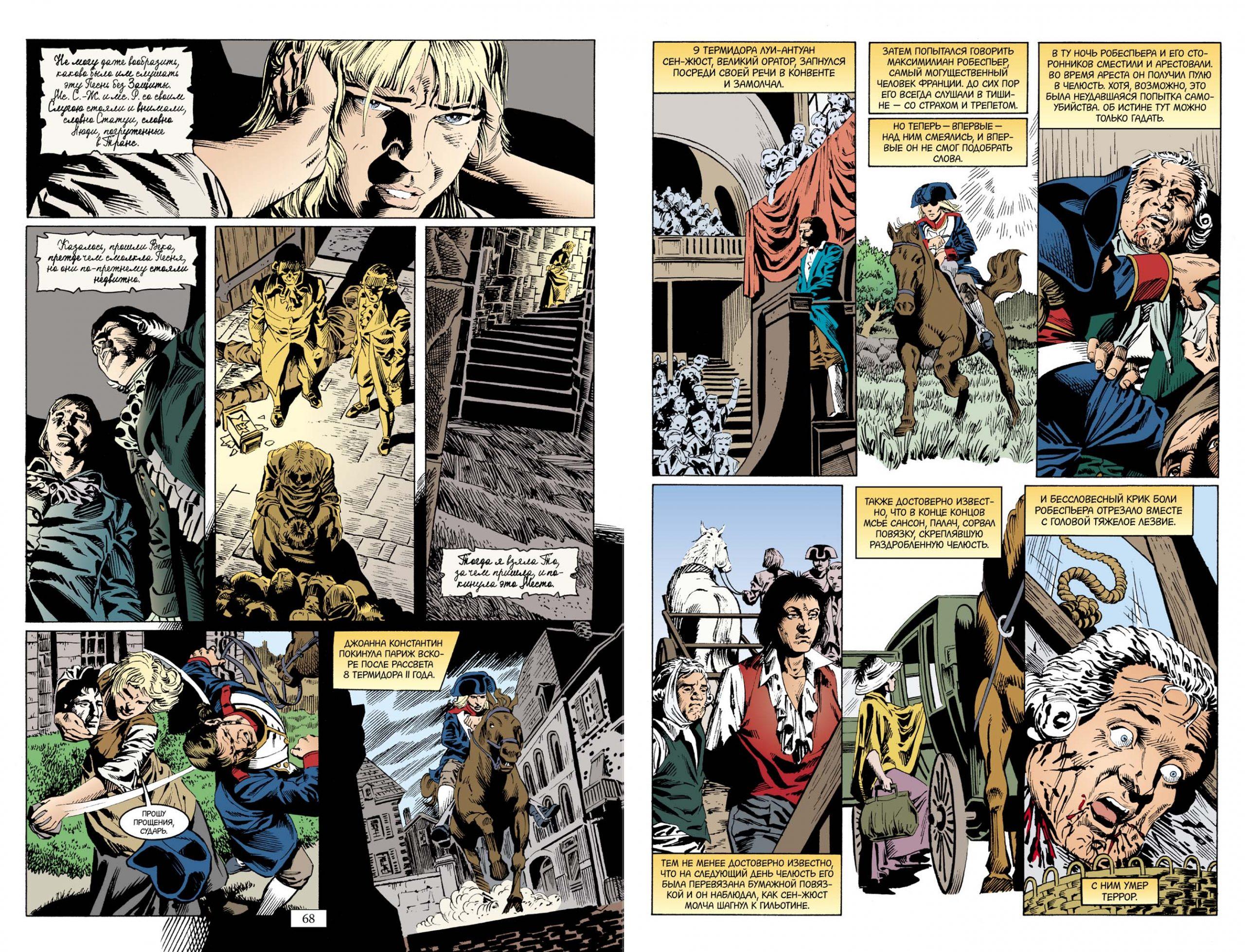Внезапная голова: отрывок из комикса «Песочный человек» 13