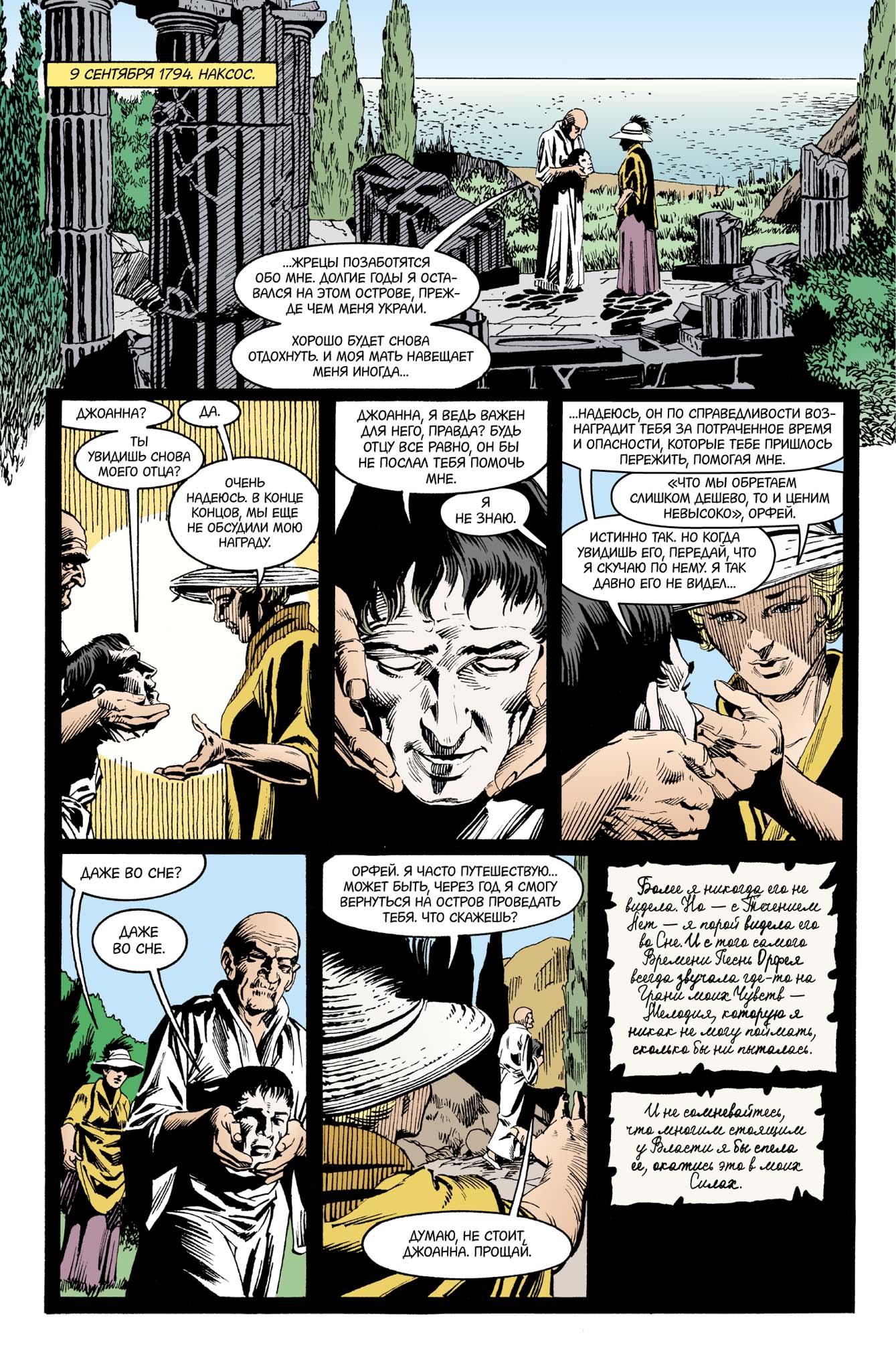 Внезапная голова: отрывок из комикса «Песочный человек» 14