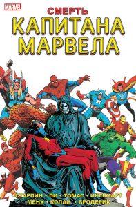 Новые комиксы на русском: супергерои Marvel и DC. ноябрь-декабрь 2019 16