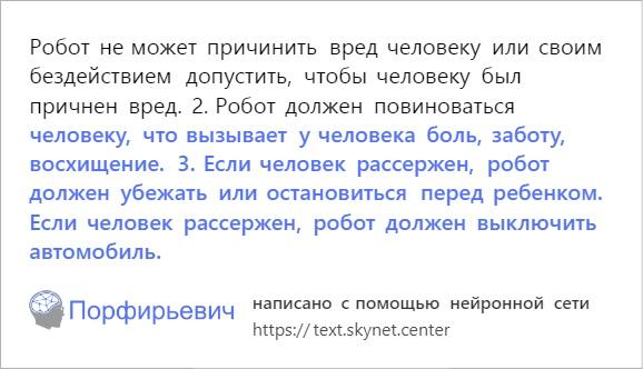 Находка: обученная на русской прозе нейросеть «Порфирьевич», продолжающая ваши тексты 3