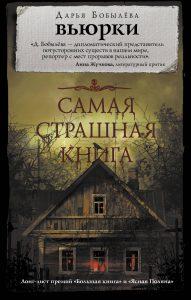 Победителем литпремии «Новые горизонты»стал роман Дарьи Бобылевой «Вьюрки» 1