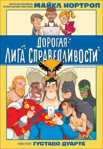 Новые комиксы на русском: супергерои Marvel и DC. ноябрь-декабрь 2019 29