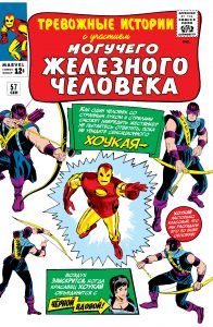 Новые комиксы на русском: супергерои Marvel и DC. ноябрь-декабрь 2019 31