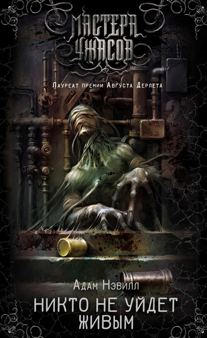 Что почитать: экзистенциальный хоррор Нэвилла и продолжение «Трилогии сдвигов» Пауэрса 2