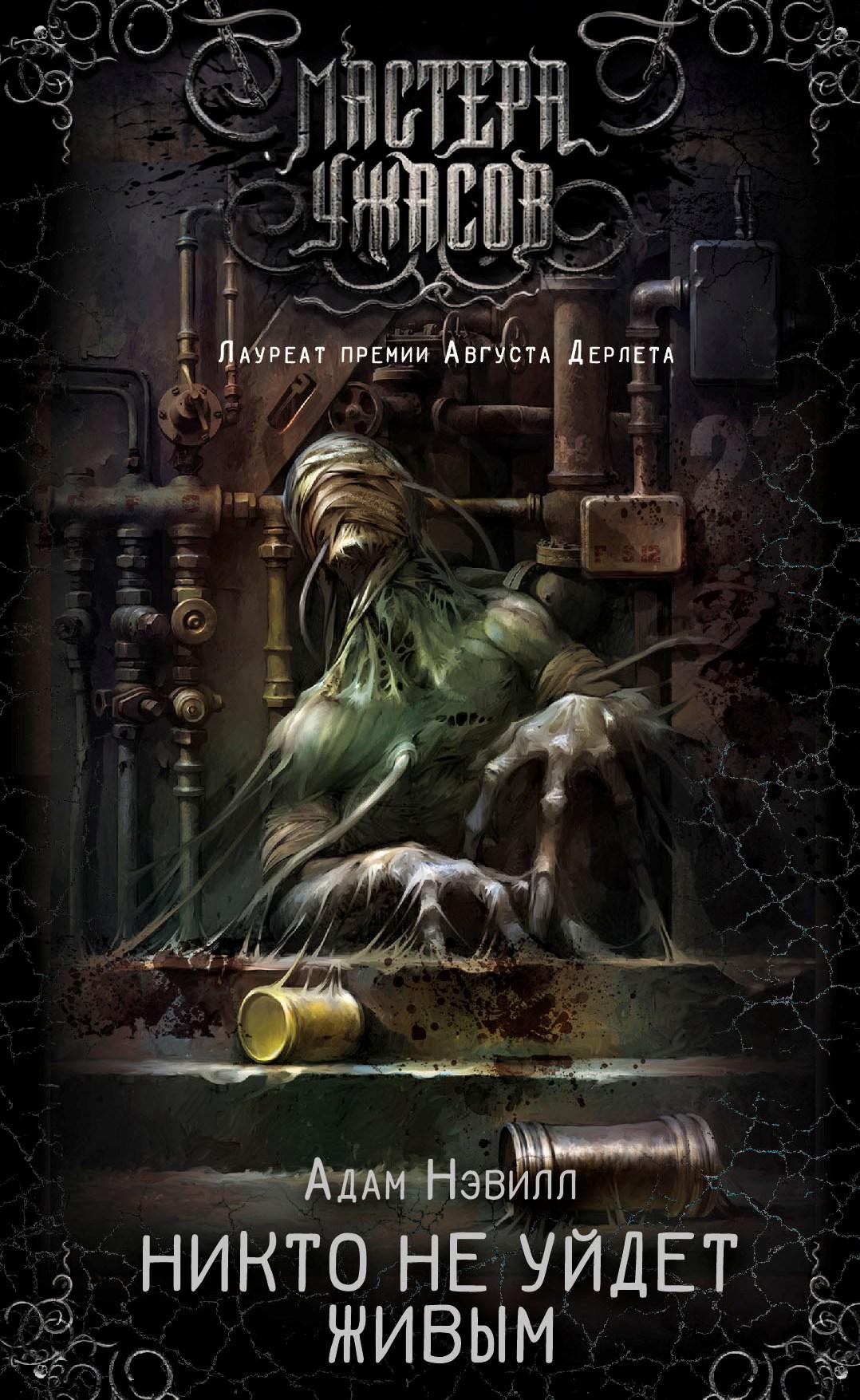 Книжные новинки 2020: ужасы, мистика, странная фантастика и магический реализм 1
