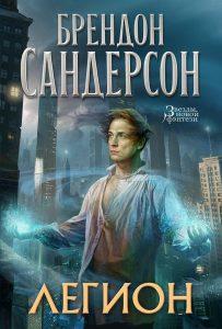 Книжные новинки 2020: юношеская фантастика и фэнтези 1