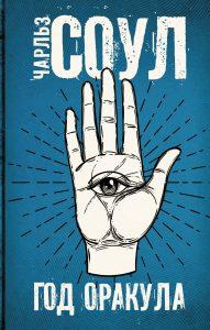 Книжные новинки 2020: ужасы, мистика, странная фантастика и магический реализм 18