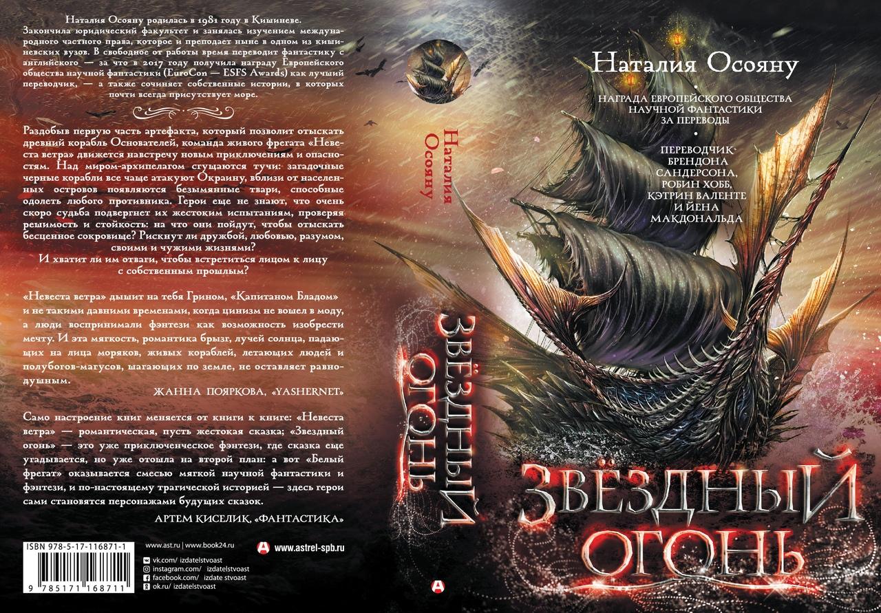 Что почитать: морское фэнтези Осояну и ориентальное фэнтези Олди 2