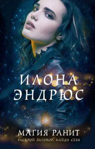 Книжные новинки 2020: юношеская фантастика и фэнтези 17