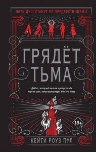 Книжные новинки 2020: юношеская фантастика и фэнтези 5