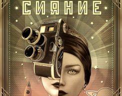 Книжные новинки 2020: ужасы, мистика, странная фантастика и магический реализм 12
