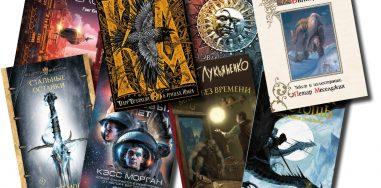 Что почитать из фантастики? Книжные новинки декабря 2019 12